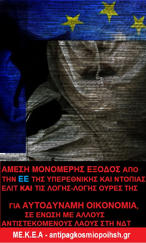 http://www.antipagkosmiopoihsh.gr/wp-content/uploads/2015/01/panos-synthesi.jpg