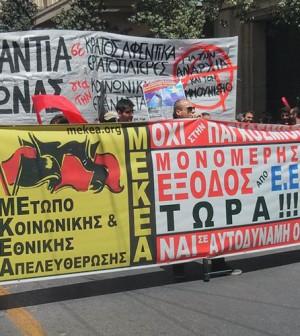 ΑΝΑΚΟΙΝΩΣΗ ΜΕΚΕΑ: Εθνική και Κοινωνική Απελευθέρωση ή Ολοκλήρωση της Καταστροφής μέσα στην ΕΕ και τη Νεοφιλελεύθερη Παγκοσμιοποίηση;