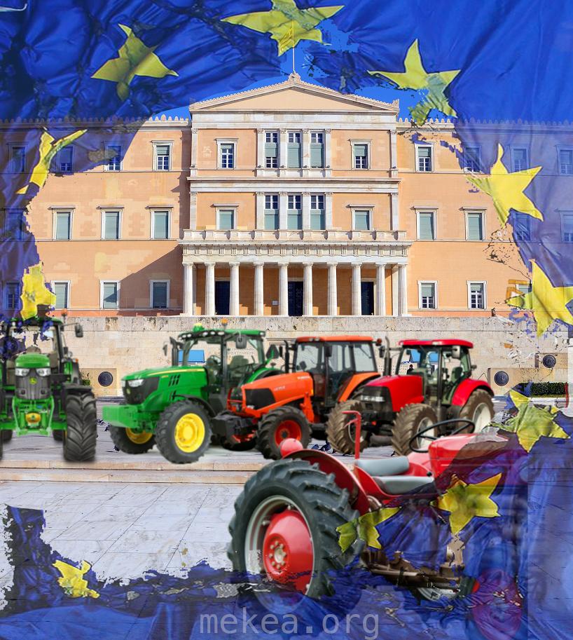 ΑΝΑΚΟΙΝΩΣΗ ΜΕΚΕΑ: Όχι στην κοροϊδία των «επαναστατικών events» – Οι αγρότες να παραλύσουν τον κρατικό μηχανισμό